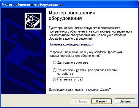 Установка драйвера в Windows