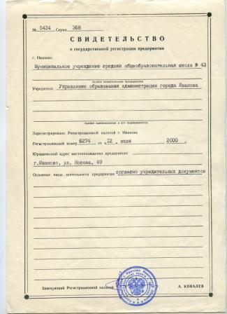Свидетельство о гос регистр