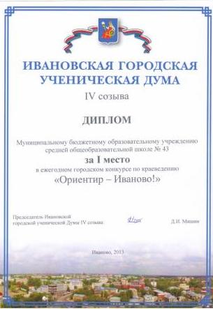 ориентир-иваново