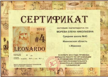 сертификат Морева