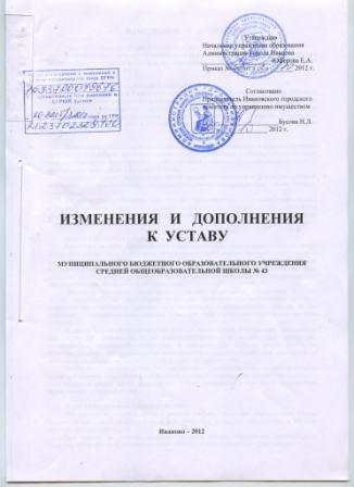 Устав 2012