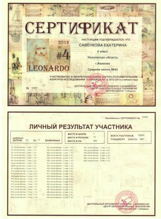 сертификат Савенкова