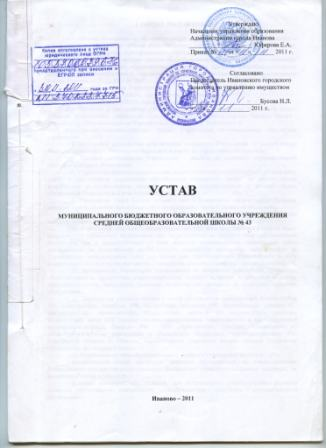 Устав 2011